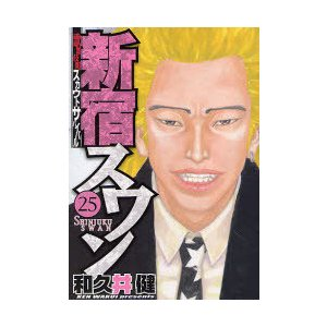 新宿スワン 歌舞伎町スカウトサバイバル 25|starclub