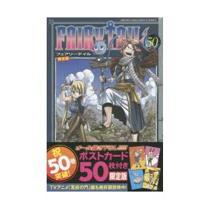 限定版 FAIRY TAIL 50|starclub