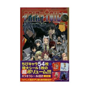 限定版 FAIRY TAIL 51|starclub