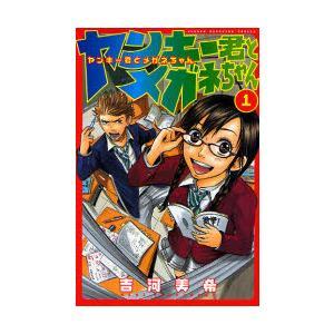 ヤンキー君とメガネちゃん 1|starclub