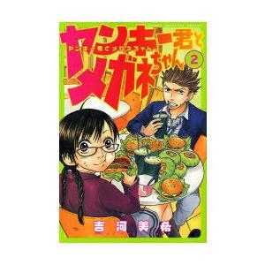 ヤンキー君とメガネちゃん 2|starclub