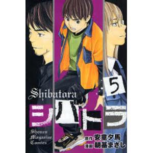 シバトラ 5|starclub