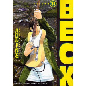 BECK volume31 starclub