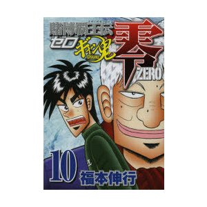 賭博覇王伝零 ギャン鬼編10|starclub
