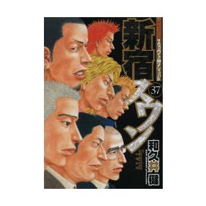 新宿スワン 歌舞伎町スカウトサバイバル 37|starclub