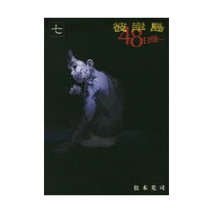 彼岸島48日後… 7|starclub