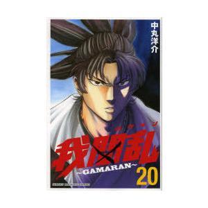 我間乱〜GAMARAN〜 20|starclub