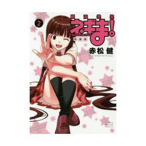 魔法先生ネギま! Volume2 新装版|starclub