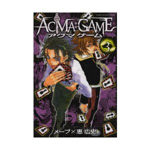 ACMA:GAME 3|starclub