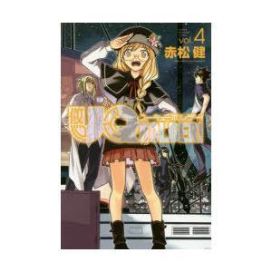 UQ HOLDER! vol.4 starclub