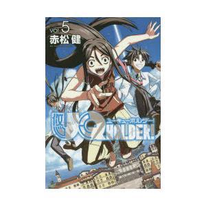 UQ HOLDER! vol.5 starclub