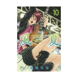 風夏 10|starclub
