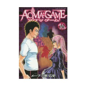 ACMA:GAME 16|starclub