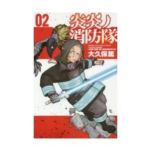 炎炎ノ消防隊 02 starclub