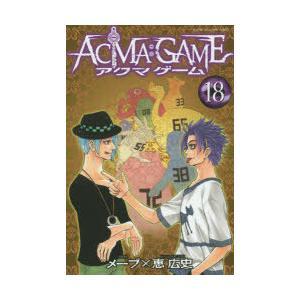 ACMA:GAME 18|starclub
