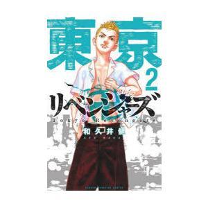 東京卍リベンジャーズ 2|starclub