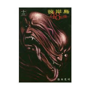 彼岸島48日後… 13|starclub