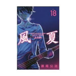 風夏 18|starclub