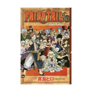 FAIRY TAIL 63|starclub