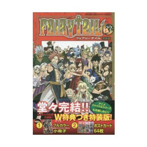 特装版 FAIRY TAIL 63|starclub