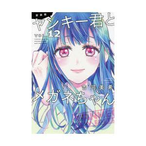 新装版ヤンキー君とメガネちゃん VOL.12|starclub