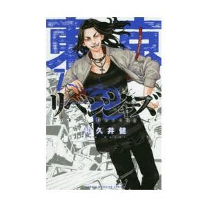 東京卍リベンジャーズ 7|starclub