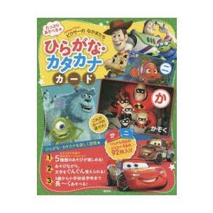 その他 ISBN:9784065119631 出版社:講談社 出版年月:2018年07月 児童 ≫ ...