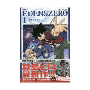 特装版 EDENS ZERO 1|starclub