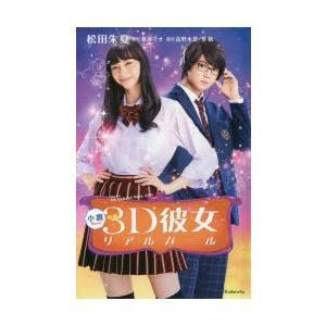 小説映画3D彼女リアルガール|starclub