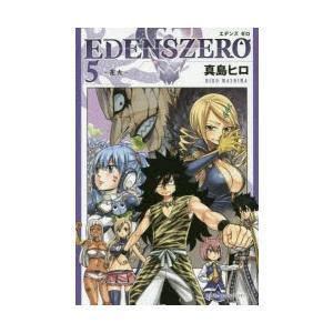 EDENS ZERO 5|starclub
