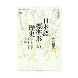 本 ISBN:9784065163856 野村剛史/著 出版社:講談社 出版年月:2019年06月 ...
