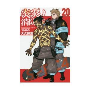 炎炎ノ消防隊 20 starclub