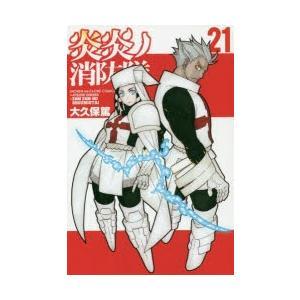 炎炎ノ消防隊 21 starclub