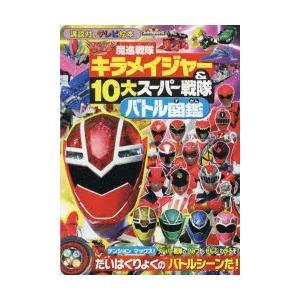 魔進戦隊キラメイジャー&10大スーパー戦隊バトル図鑑|starclub