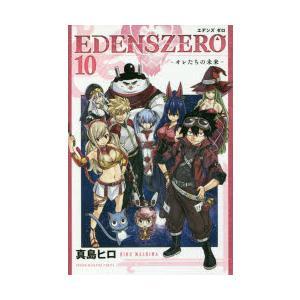 EDENS ZERO 10|starclub