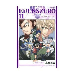 EDENS ZERO 11|starclub
