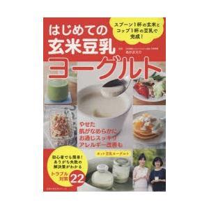 はじめての玄米豆乳ヨーグルト スプーン1杯の玄米とコップ1杯の豆乳で完成!