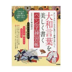 大和言葉を美しく書くペン字練習帳 正しくきれいな字が書けて教養も身につく 日本人の心に響く伝統文化を書く・学ぶ|starclub
