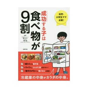成功する子は食べ物が9割 幼児・小学生ママ必読! 冷蔵庫の中身がカラダの中身。