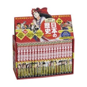 日本の歴史 集英社版学習まんが 全面新版 特価セット 20巻セット|starclub