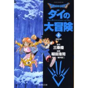 Dragon quest ダイの大冒険 4 starclub
