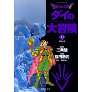 Dragon quest ダイの大冒険 11 starclub
