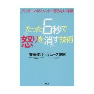 本 ISBN:9784087860764 安藤俊介/著 デューク更家/著 出版社:集英社 出版年月:...
