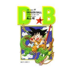 ドラゴンボール 巻1|starclub
