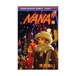 Nana 13|starclub