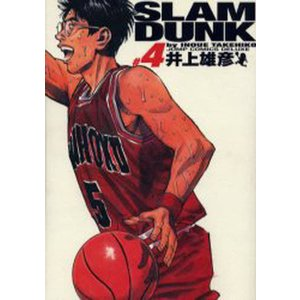 Slam dunk 完全版 #4|starclub