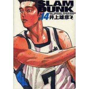 Slam dunk 完全版 #14 starclub