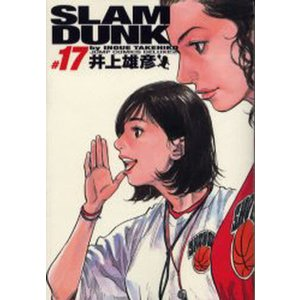 Slam dunk 完全版 #17 starclub