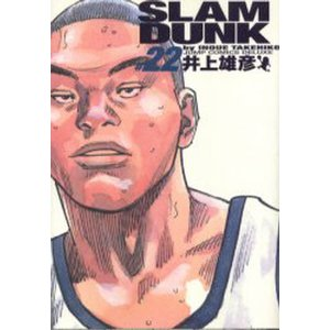 Slam dunk 完全版 #22 starclub