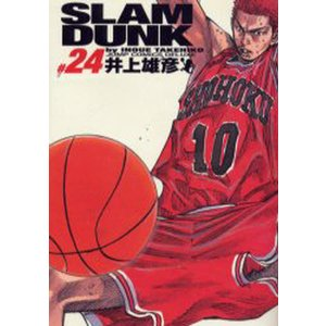 Slam dunk 完全版 #24 starclub